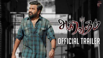 Photo of Asuravadham – Official Trailer