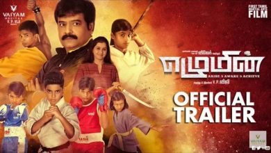 Photo of Ezhumin Official Trailer