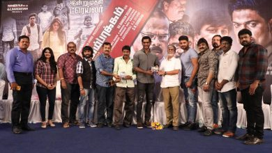 Photo of Nungambakkam Movie Trailer launch Photos
