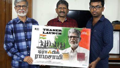 Photo of டிராஃபிக் ராமசாமி டீசரை வெளியிட்ட சகாயம்!