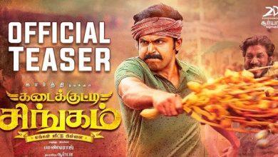 Photo of Kadaikutty Singam Official Tamil Teaser