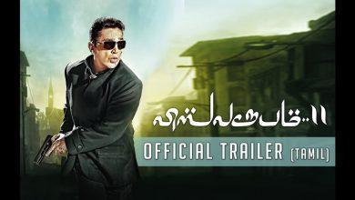 Photo of Vishwaroopam 2 (Tamil) – Official Trailer