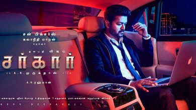 Photo of #Sarkar First Look Posters