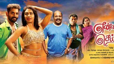 Photo of என்ன தவம் செய்தேனோ – விமர்சனம் (2.5/5)