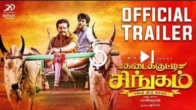 Photo of Kadaikutty Singam Official Tamil Trailer