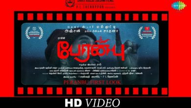 Photo of Peranbu -Official First Look Promo