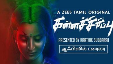 Photo of Kallachirippu – Official Trailer