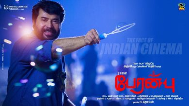 Photo of Peranbu – Official Teaser 2