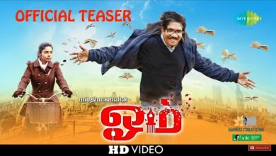 Photo of OM – Official Teaser