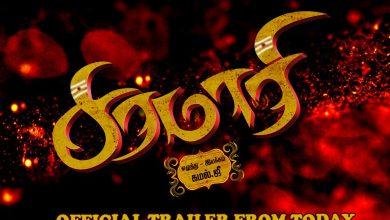 Photo of SARAMAARI – Official Tamil Movie Trailer