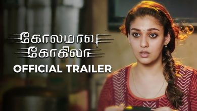 Photo of Kolamaavu Kokila [CoCo] – Official Trailer
