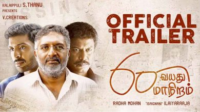 Photo of 60 Vayadu Maaniram Trailer