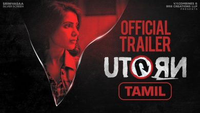 Photo of U Turn (Tamil) Official Trailer