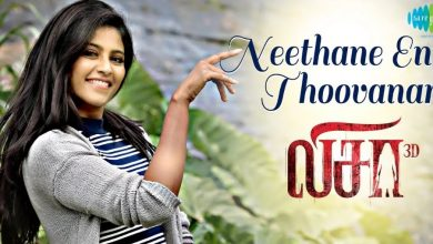 Photo of Neethane En Thoovanam – Lyrical Video From Lisaa
