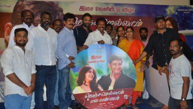 Photo of Nenjamellaam Pala Vannam Movie Audio Launch Stills