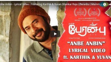 Photo of Anbe Anbin – Lyrical Video from Peranbu