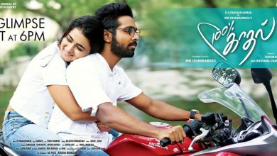 Photo of 100% Kadhal Official Teaser