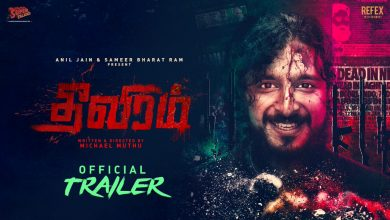 Photo of Theeviram – Official Trailer