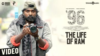 Photo of '96 – The Life of Ram Video Song