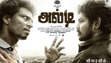 Photo of Alti Tamil Movie Official Teaser
