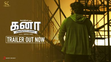 Photo of Kanaa – Official Trailer