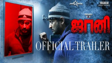 Photo of Johnny – Official Trailer