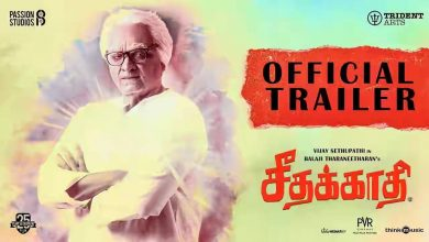 Photo of Seethakaathi Official Trailer