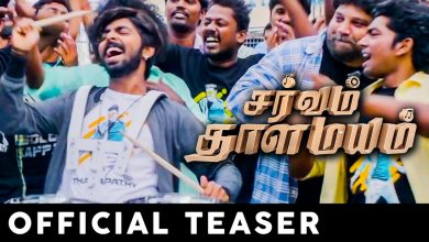 Photo of Sarvam ThaalaMayam – Official Tamil Teaser