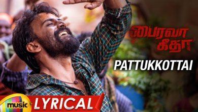 Photo of Bhairava Geetha Tamil Songs – Pattukkottai Tamil Full Song Lyrical