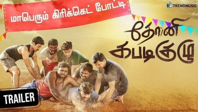 Photo of Dhoni Kabadi Kuzhu Tamil Movie Official Trailer