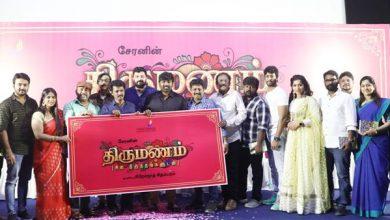 Photo of Thirumanam Title & First Look Poster Launch Press Meet Stills