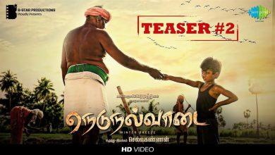 Photo of Nedunalvaadai – Official Teaser 2