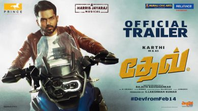 Photo of Dev – Official Trailer