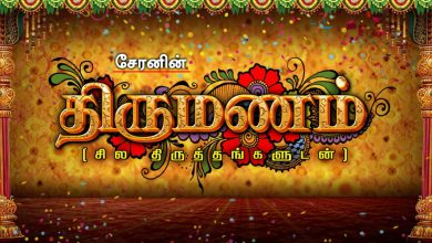 Photo of Thirumanam – Official Trailer