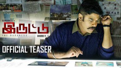 Photo of Iruttu – Official Teaser