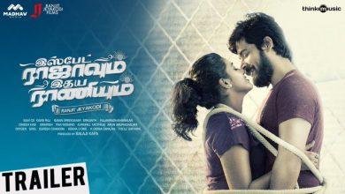 Photo of Ispade Rajavum Idhaya Raniyum Trailer