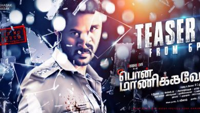 Photo of Pon Manickavel – Official Teaser