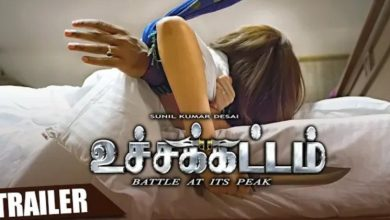 Photo of Uchakattam Tamil Trailer