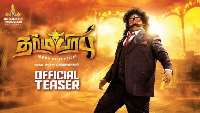 Photo of Dharmaprabhu Official Teaser