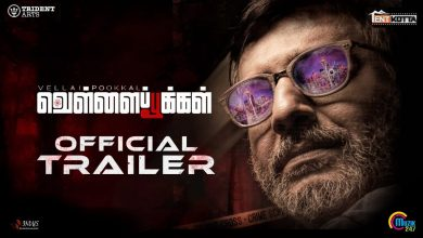 Photo of Vellai Pookal Trailer