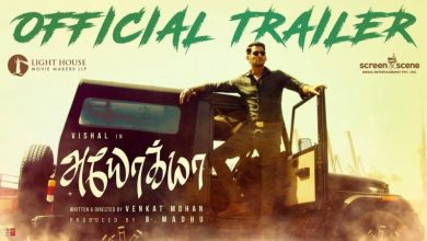 Photo of Ayogya Official Trailer