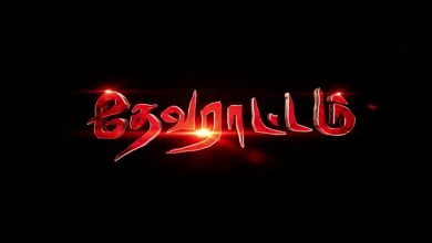Photo of Devarattam Official Trailer