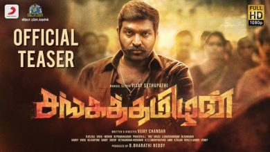 Photo of Sangathamizhan Official Teaser