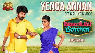 Photo of Yenga Annan Lyric Video – Namma Veettu Pillai