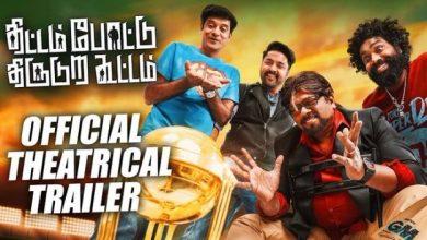 Photo of Thittam Poattu Thirudura Kootam – Official Theatrical Trailer