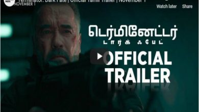 Photo of Terminator: Dark Fate Official Tamil Trailer