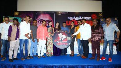 Photo of Karuthukkalai Pathivu Sei Audio Launch Photos