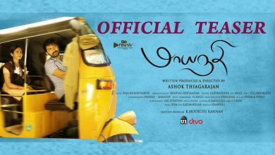 Photo of Maayanadhi – Official Tamil Teaser