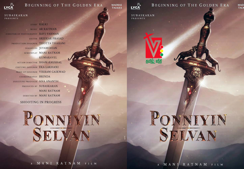 Maniratnam revealed Ponniyin Selvan Title look and Crew details